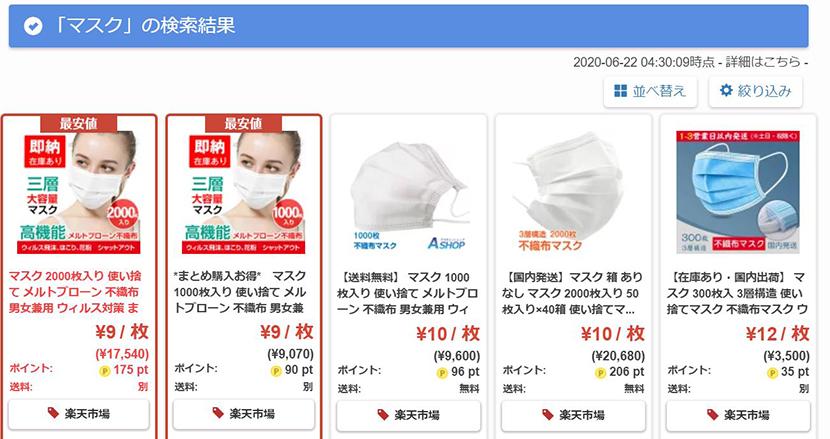 最 不織布 安値 マスク
