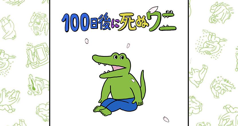 ワニ 炎上 100